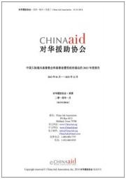 中国大陆境内基督教会和基督徒遭受政府逼迫的 2013 年度报告