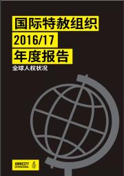 国际特赦组织2016/17 年度报告(全球人权状况)