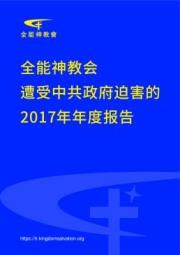 全能神教会遭受中共政府迫害的—2017年年度报告