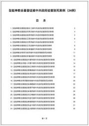 全能神教会基督徒被中共政府迫害致死案例(24例)