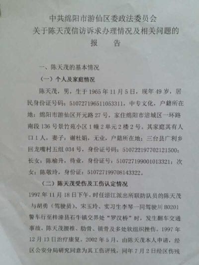 """黄琦母亲揭露当局罗织""""绝密""""文件陷害黄琦"""