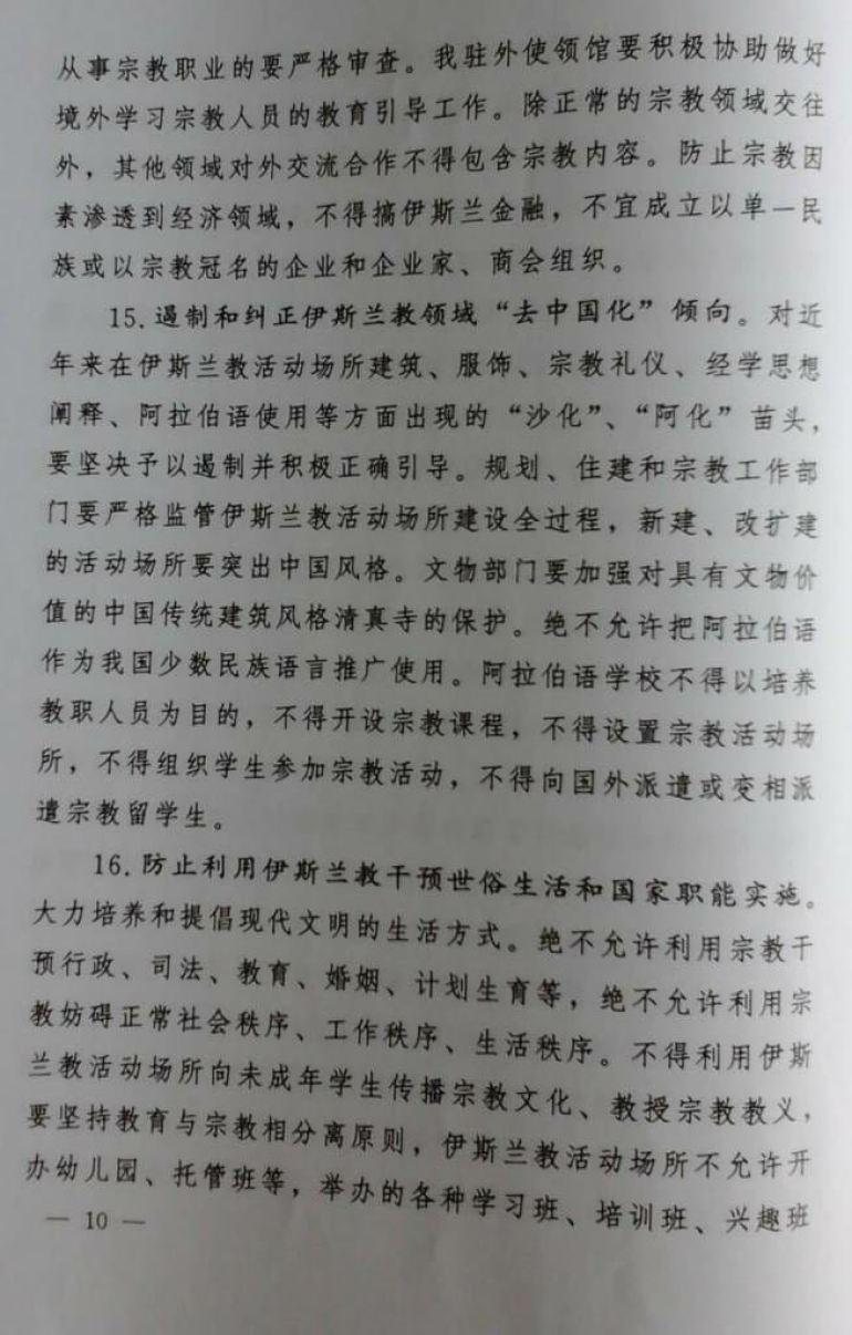 """中国机密文件曝光 强推伊斯兰教""""中国化"""""""