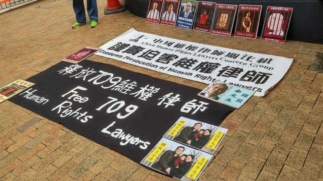 中国人权律师团就709案发表声明 谴责打压人权