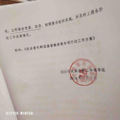中国加强对外国宗教团体的打击力度