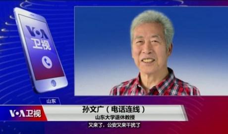 美国政府关切中国教授在家参加VOA直播节目被警察带走
