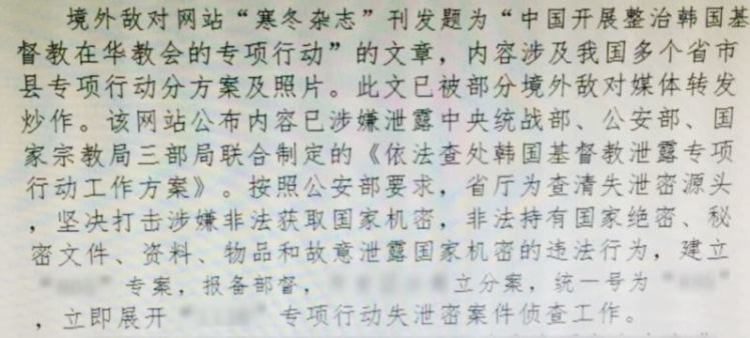 中国国家安全部接管抵制《寒冬》专项行动