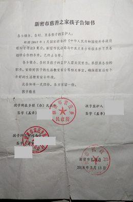 一孤儿院被河南政府解散