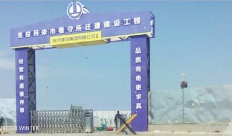 新疆当局正紧急建造地下大型监狱