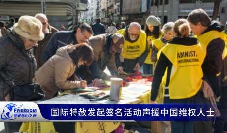 国际特赦发起签名活动声援中国维权人士