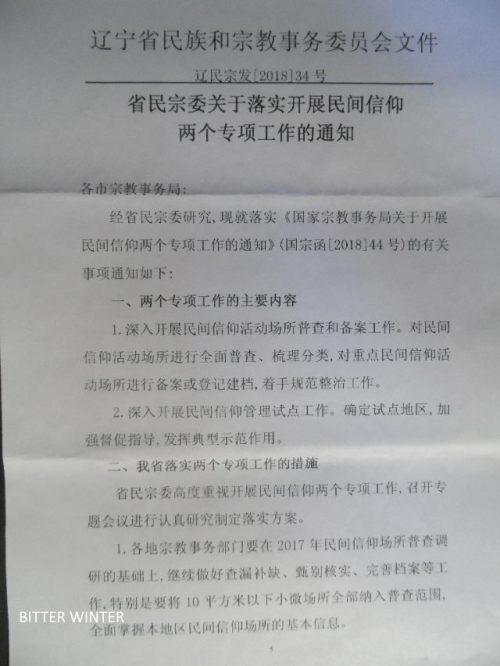 辽宁省民宗委关于落实开展民间信仰两个专项工作的通知