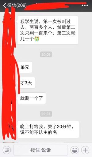 """浙江温州要求师生""""不信教"""""""