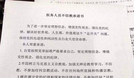 """浙江、江西要求医护人员""""不信教"""""""