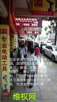 """广州圣经归正教会再次被多个部门联合""""执法"""""""