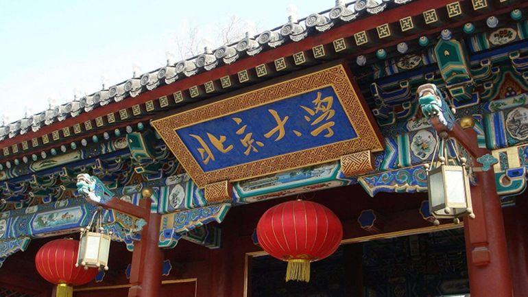 北京大学校门。