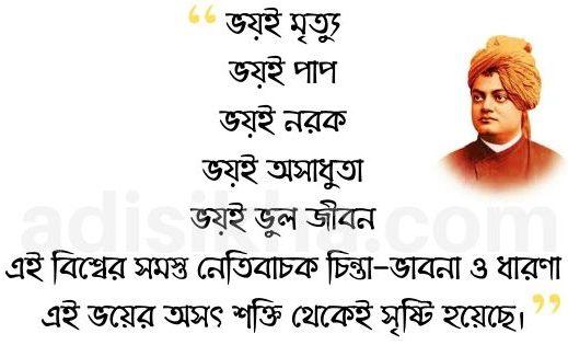 swami vivekananda bangla quotes