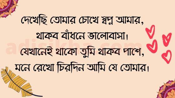 bengali love quotes pic