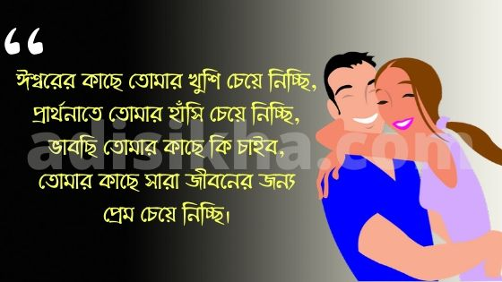 sad love quotes in bengali for girlfriend