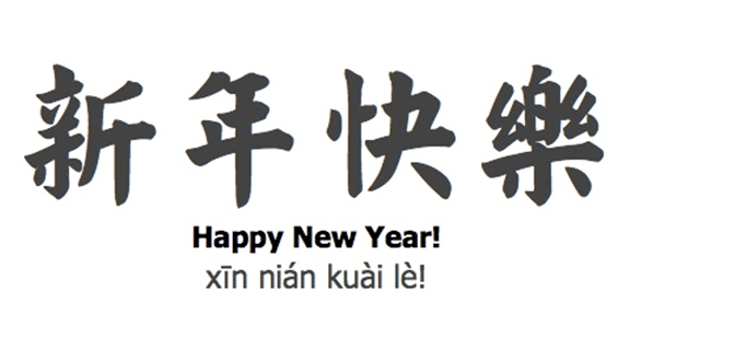 Happy Chinese New Year From ADL