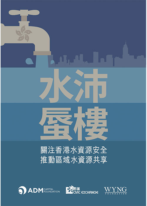 Illusion of Plenty - Hong Kong Water Security Executive Summary (Chi)