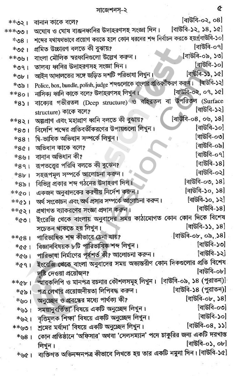 BOU BA/BSS Program 2nd Semester Bangla-2 Exam. Suggestion