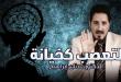 adnan-ibrahim