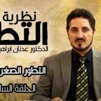 سلسلة نظرية التطور l الدكتور عدنان ابراهيم l الحلقة 16