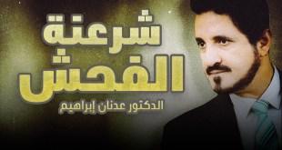 char3anat-alfohch