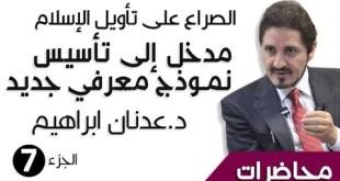 د. عدنان ابراهيم _ الصراع على تأويل الإسلام _ مدخل إلى تأسيس نموذج معرفي جديد - الجزء7 - _ محاضرات (HQ)