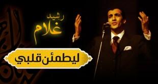رشيد غلام عدنان ابراهيم ليطمئن قلبي