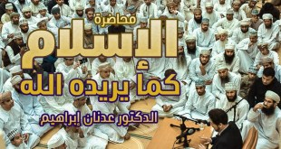 """الإسلام كما يريده الله  """"محاضرة سلطنة عمان"""""""