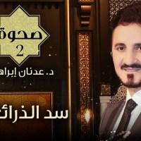 فقه سد الذرائع - الحلقة 16