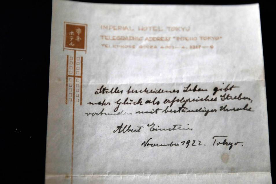 الرسالة التي كتبها ألبرت أنشتاين بخط يده