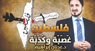 فلسطين غَصَبَة وكَذَبَة