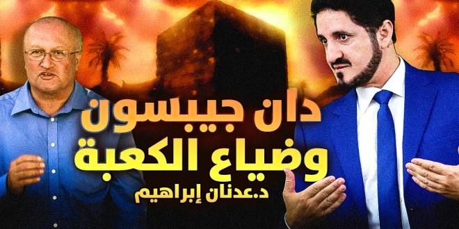 Mecca-adnan-ibrahim