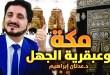 mecca-et-3abkariat-adnan-ibrahim