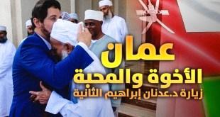 عمان الأخوّة والمحبة