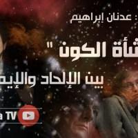 نشأة الكون | بين الإلحاد والإيمان | الدكتور عدنان ابراهيم