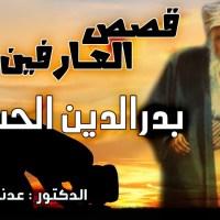 قصص العارفين - بدر الدين الحسني