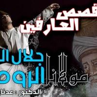 قصص العارفين - مولانا جلال الدين الرومي