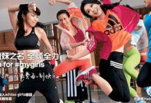TBWA\Shanghai, adidas, China, Women's campaign