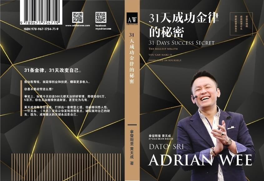 adrian-wee-31-days-success-secrets-handbook-for-business-entrepreneur