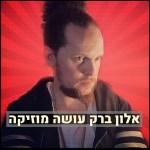 אלון ברק עושה מוזיקה - פודקאסט על עולם המוזיקה והדיגיטל