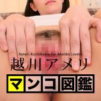 マンコ図鑑 越川アメリ