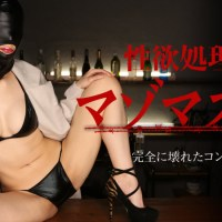 性欲処理マゾマスク 〜完全に壊れたコンビニ女〜