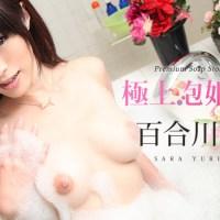 極上泡姫物語 Vol.45