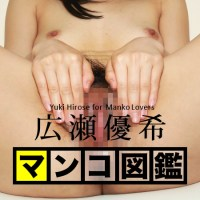 マンコ図鑑 広瀬優希
