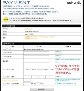 Onacle monthly membership registration2