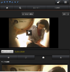 Screesn shot of Peep SAMURAI mobile site 2