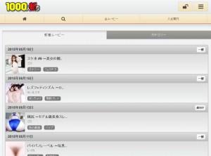 1000人斬りのスマートフォン対応サイトのスクリーンショット