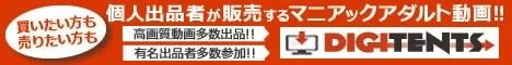 DIGITENTS banner image